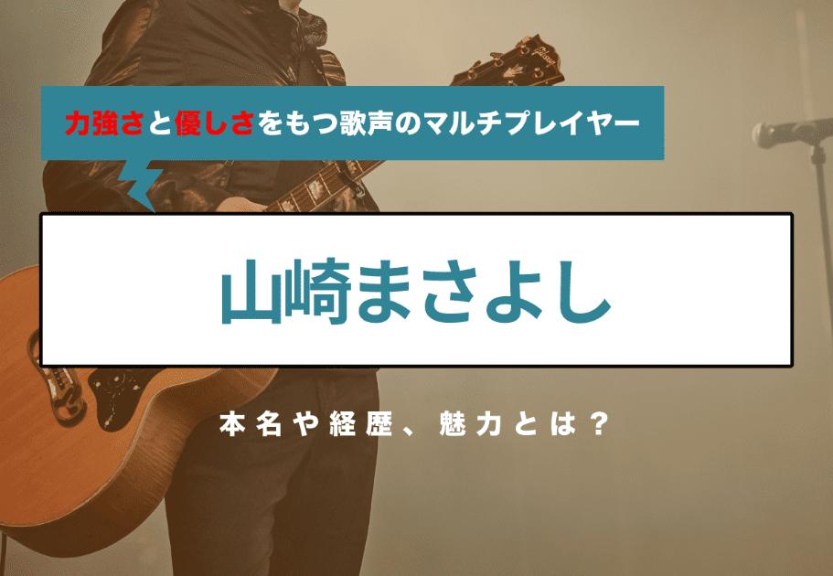 山崎まさよし:力強さと優しさをもつ歌声のマルチプレイヤーの本名や経歴、魅力とは?