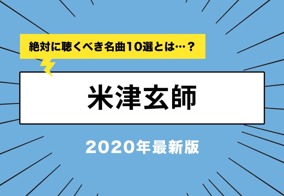 【2021年最新版】米津玄師・絶対に聴くべき名曲10選とは…?