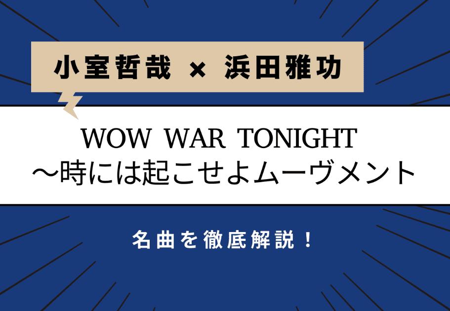 WOW WAR TONIGHT 〜時には起こせよムーヴメント 【小室哲哉 × 浜田雅功】名曲を徹底解説!