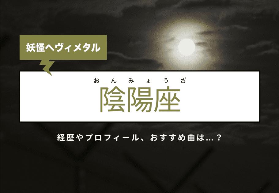 妖怪へヴィメタル・陰陽座(おんみょうざ) 経歴やプロフィール、おすすめ曲は…?