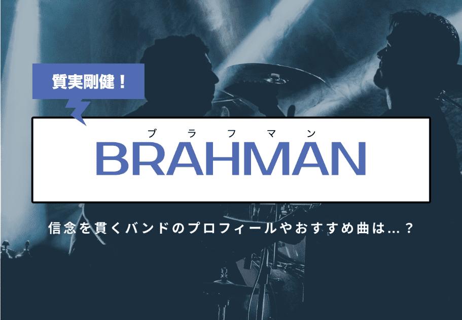 BRAHMAN(ブラフマン)質実剛健! 信念を貫くバンドのプロフィールやおすすめ曲は…?