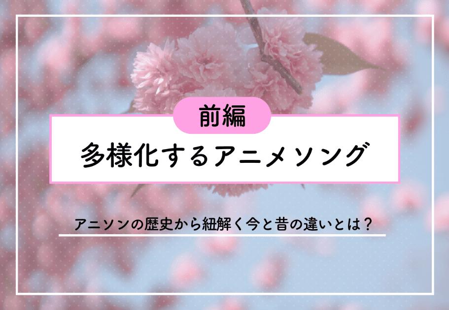 アニソン界の歌姫:藍井エイル(あおいえいる) プロフィール、経歴、おすすめ曲は…?