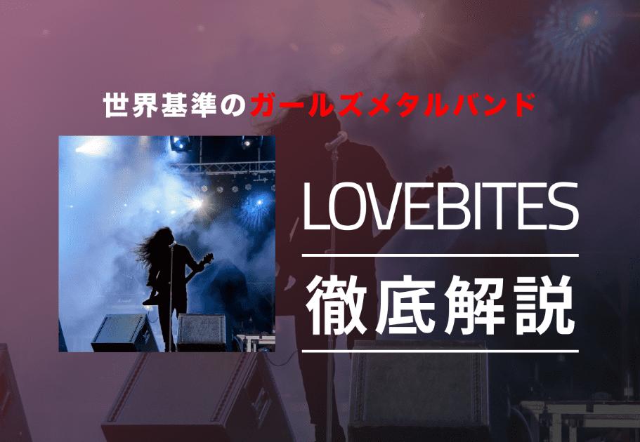 LOVEBITES(ラブバイツ)メンバーの年齢や名前、意外な経歴とは…?