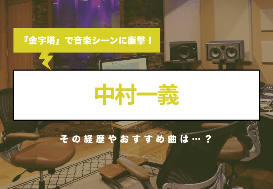 中村一義 アルバム『金字塔』で音楽シーンに衝撃! その経歴やおすすめ曲は…?