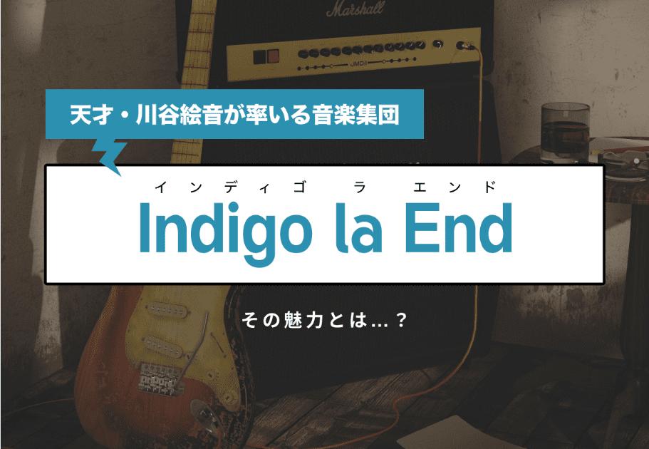 Indigo la End(インディゴ ラ エンド) 天才・川谷絵音が率いる音楽集団の魅力とは…?