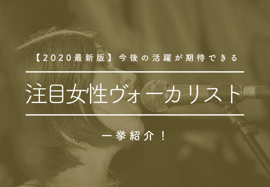 【2020最新版】今後の活躍が期待できる注目女性ヴォーカリストを一挙紹介!