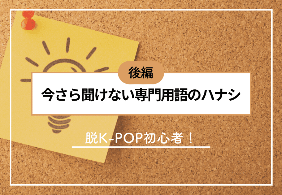 ジャニーズファン/ジャニオタ用語を分野別に徹底解説!