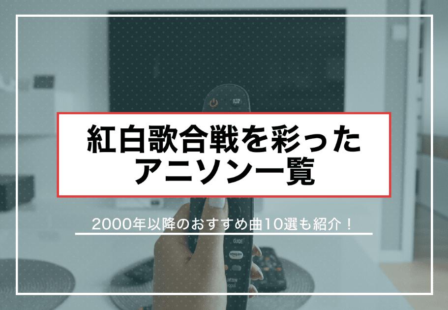 紅白歌合戦を彩ったアニソン一覧!2000年以降のおすすめ曲10選も紹介!