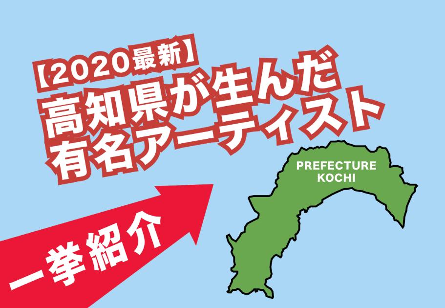 【2020最新】高知県出身の有名アーティストを一挙紹介!