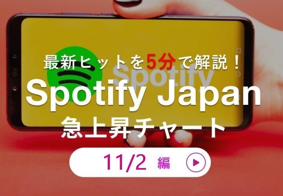 最新ヒットを5分で解説!【11月2日付】Spotify Japan 急上昇チャート【I CAN'T STOP ME】