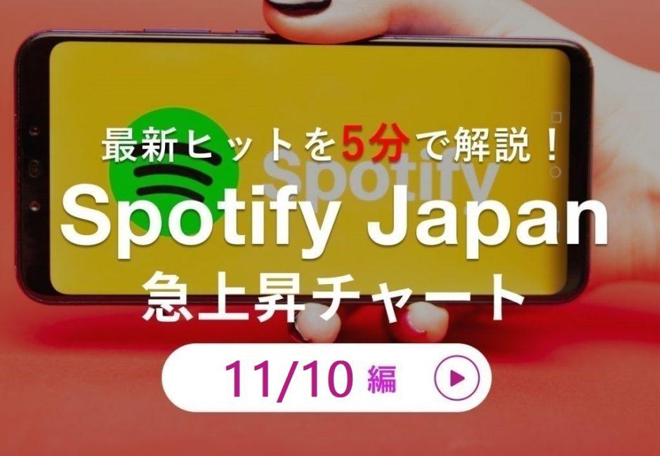 最新ヒットを5分で解説!【11月10日付】Spotify Japan 急上昇チャート【三文小説】