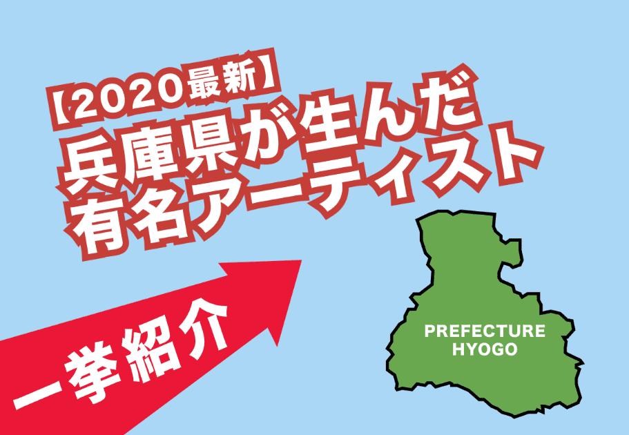 【2020年最新】兵庫県出身の有名アーティストを一挙紹介!