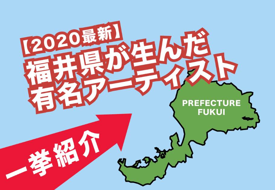 【2020最新】福井県出身の有名アーティストを一挙紹介!