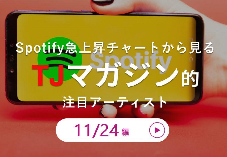 最新ヒットを5分で解説!【11月24日付】Spotify Japan 急上昇チャート【Life Goes On】