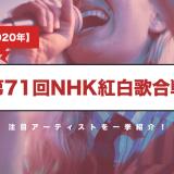 【2020年】第71回NHK紅白歌合戦 注目アーティストを一挙紹介!