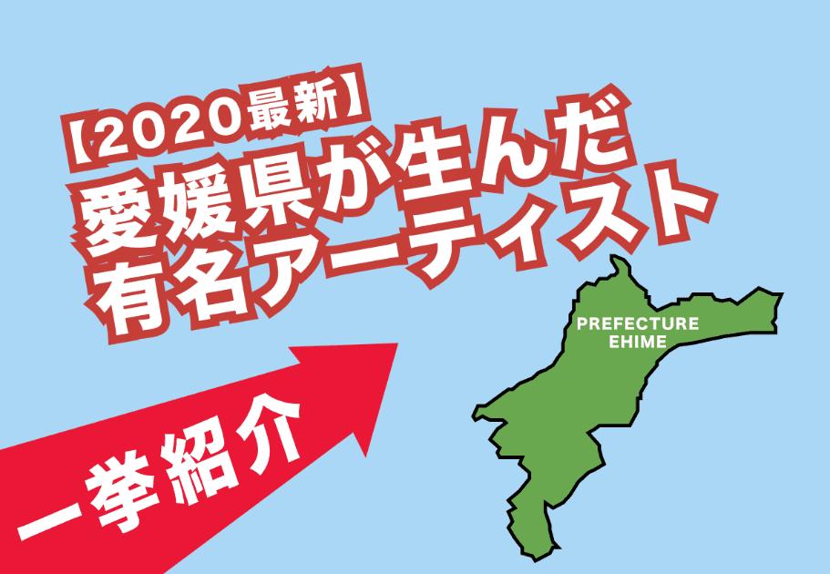 【2020最新】愛媛県出身の有名アーティストを一挙紹介!