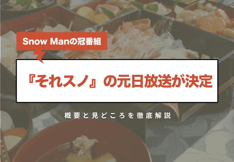 Snow Man(スノーマン)のJr.時代オリ曲を全て解説!全15曲を徹底紹介!
