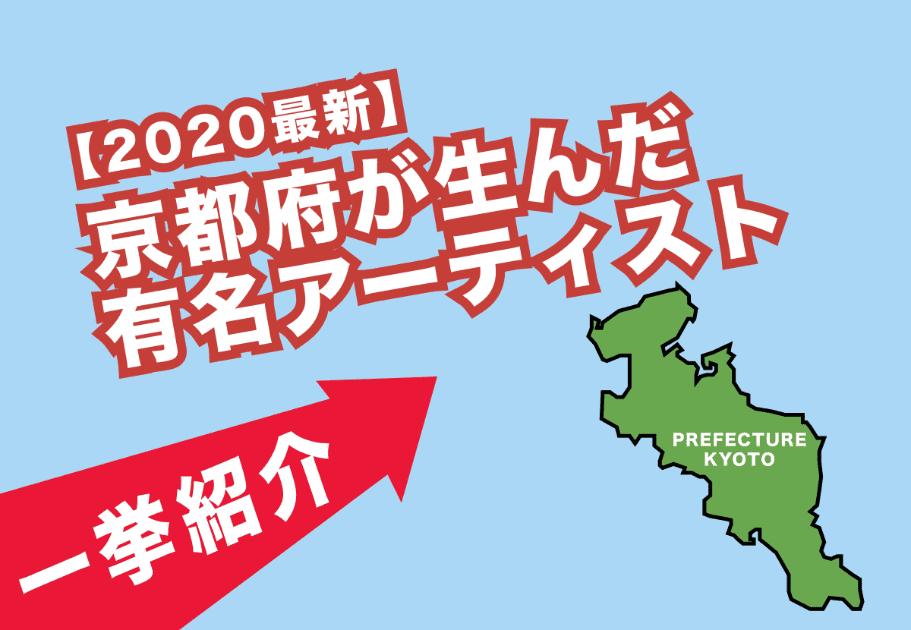 【2020年最新】京都府出身の有名アーティストを一挙紹介!