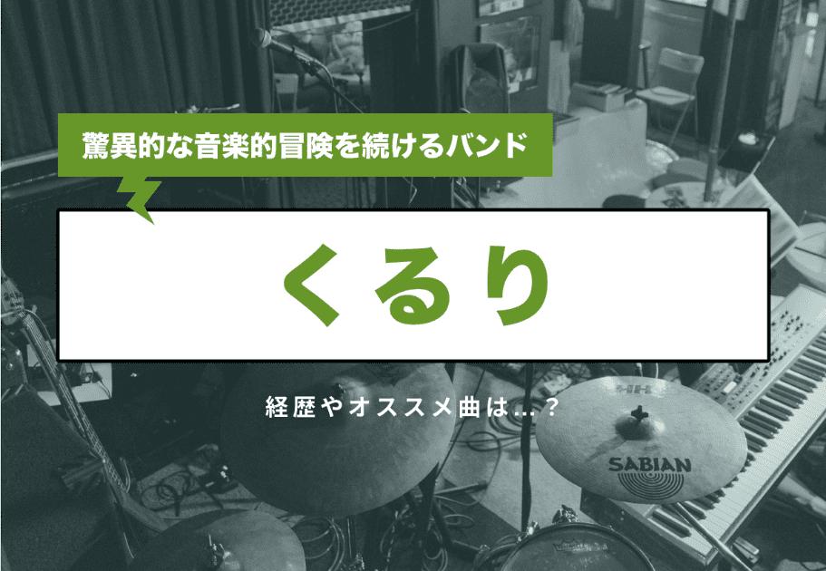 【日本の至宝】くるり 驚異的な音楽的冒険を続けるバンドの経歴やオススメ曲は…?
