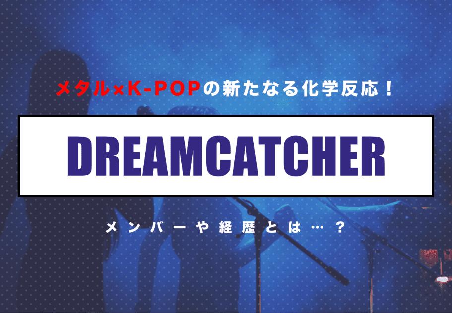 DREAMCATCHER メタル×K-POPの新たなる化学反応! メンバーや経歴とは…?