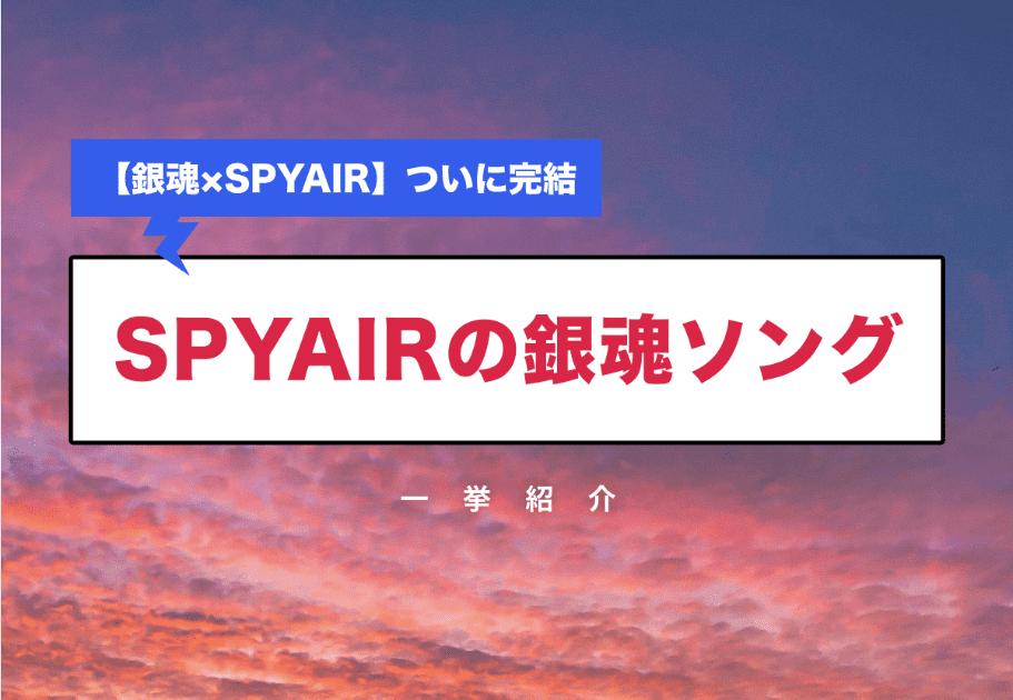 【銀魂×SPYAIR】ついに完結!SPYAIRの銀魂ソングを一挙紹介!