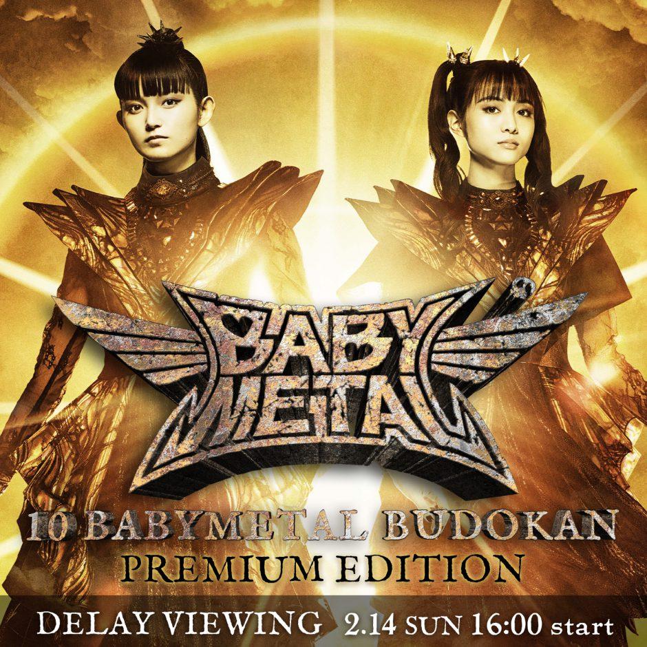 BABYMETAL 『10 BABYMETAL BUDOKAN PREMIUM EDITION』開催決定!