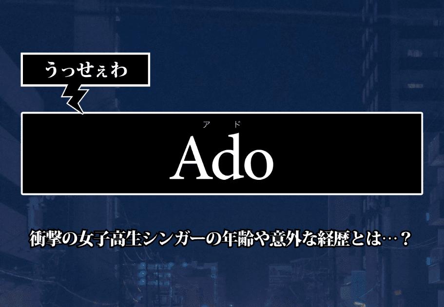 【うっせぇわ】Ado(アド)衝撃の女子高生シンガーの気になる年齢や意外な経歴とは…?