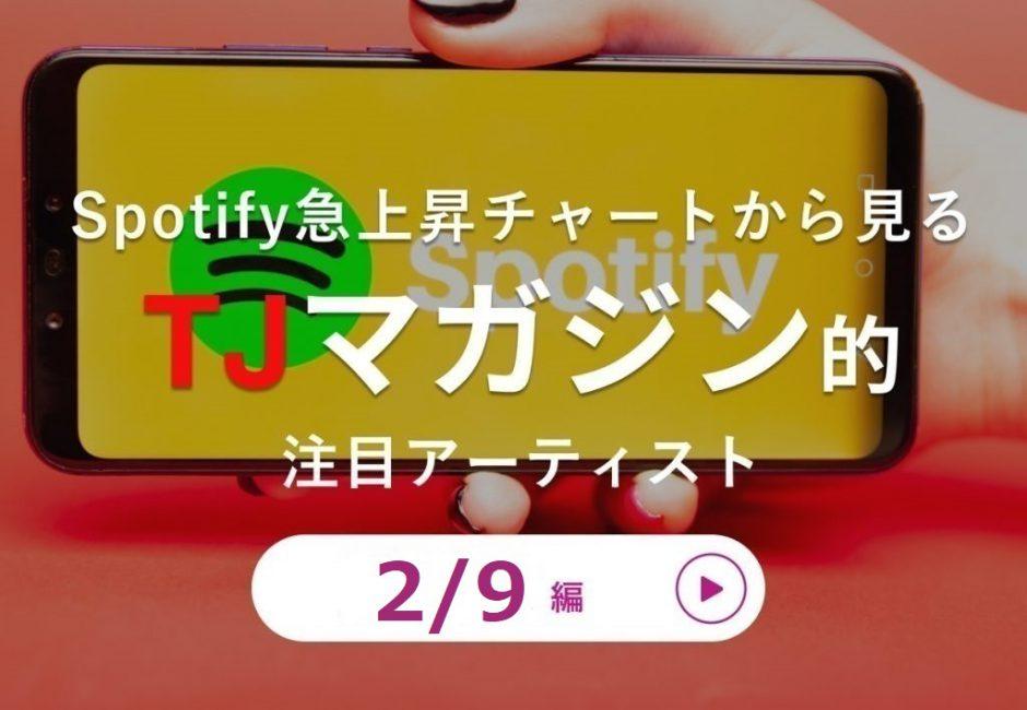 最新ヒットを5分で解説!【2月9日付】Spotify Japan 急上昇チャート【星を仰ぐ】