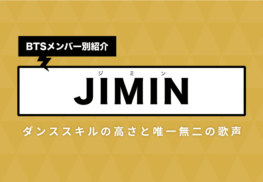 【BTSメンバー別紹介】JUNG KOOK(ジョングク) BTSの黄金マンネ