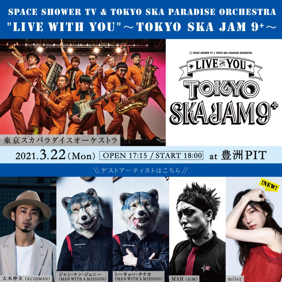 """スペシャ×スカパラ!「""""LIVE with YOU""""~TOKYO SKA JAM 9⁺~」にmiletの出演が決定!"""