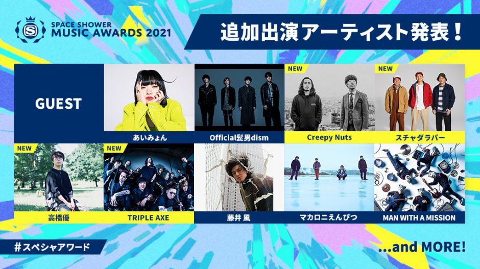 「SPACE SHOWER MUSIC AWARDS 2021」 Creepy Nuts、スチャダラパー、高橋優、TRIPLE AXEの登壇決定!
