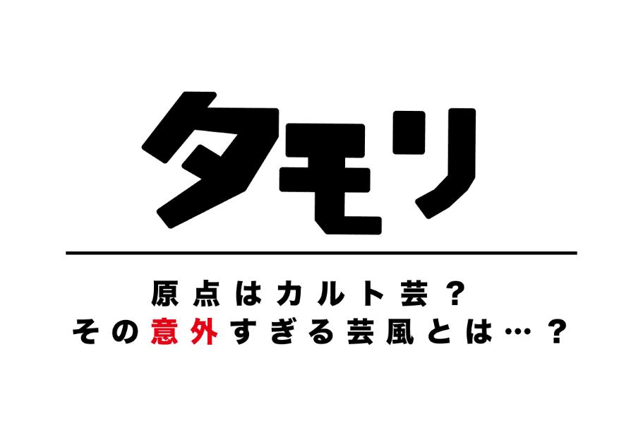 タモリ(森田一義) 原点はカルト芸? その意外すぎる芸風とは…?