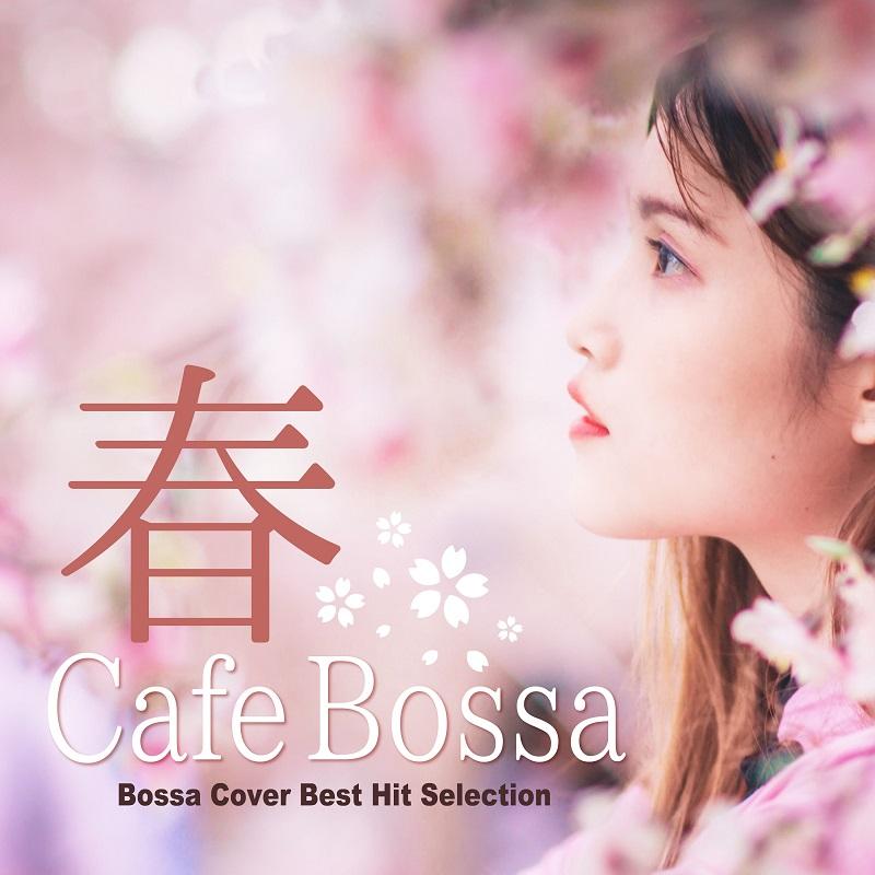 宇多田ヒカル、いきものがかり、中島美嘉など、春を感じる名曲をやすらぎのアレンジで配信開始!
