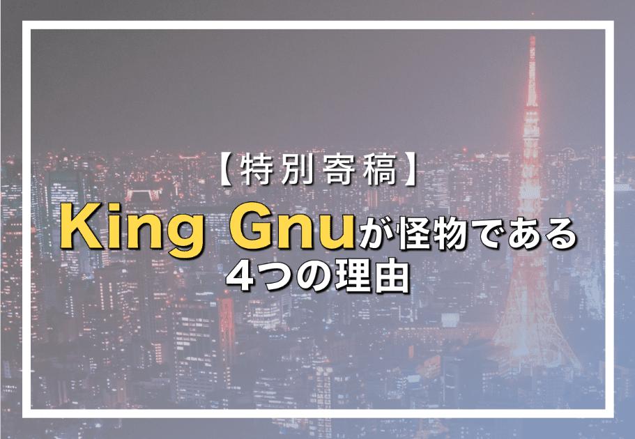 【特別寄稿】King Gnuが怪物である4つの理由