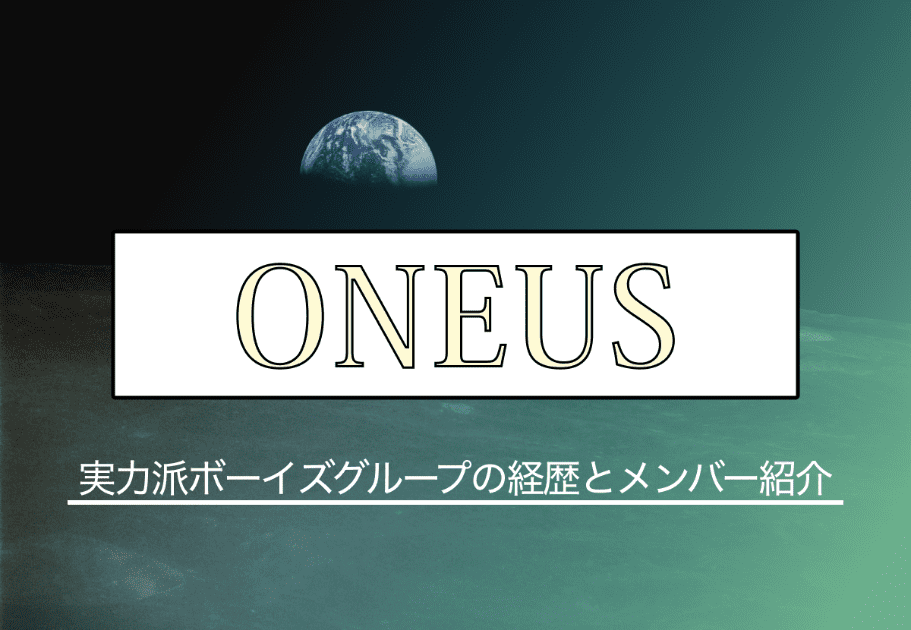 ONEUS 「ステージの天才」実力派ボーイズグループの経歴とメンバー紹介