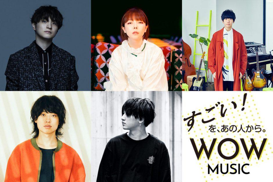 aikoがラジオで藤原聡(Official髭男dism)、片岡健太(sumika)、石原慎也(Saucy Dog)、Rin音らと音楽対談!