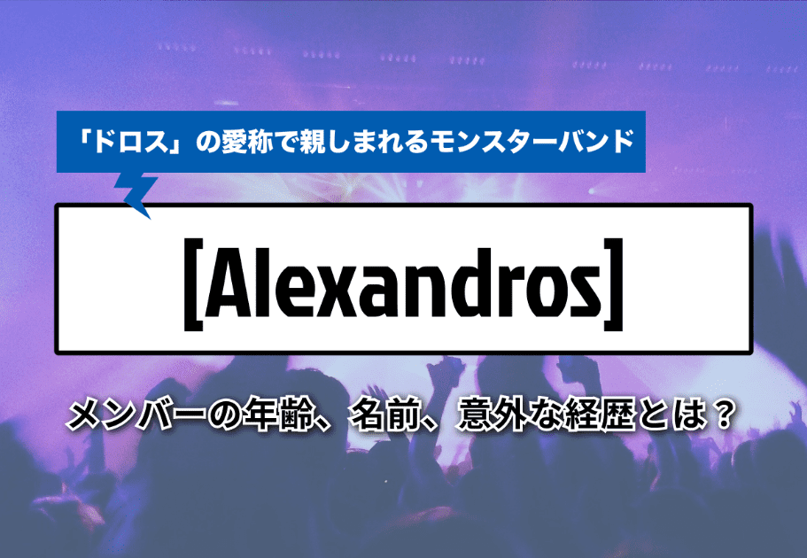 [Alexandros](アレキサンドロス)- メンバーの年齢、名前、意外な経歴とは?