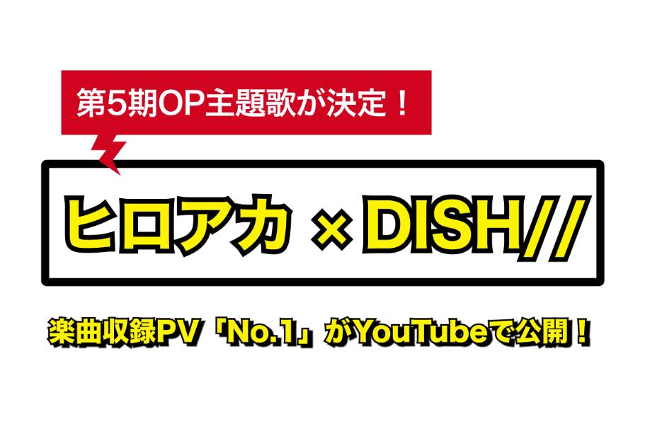 【ヒロアカ ×DISH//】第5期OP主題歌が決定! 楽曲収録PV「No.1」がYouTubeで公開!