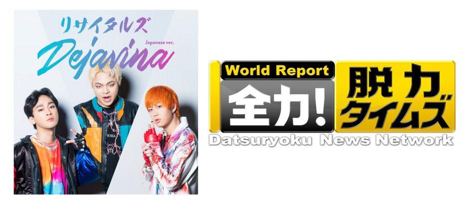 「リサイタルズ」 の新曲 「Dejavina (Japanese ver.)」が 「全力!脱力タイムズ」(フジテレビ系)のエンディングテーマに決定!