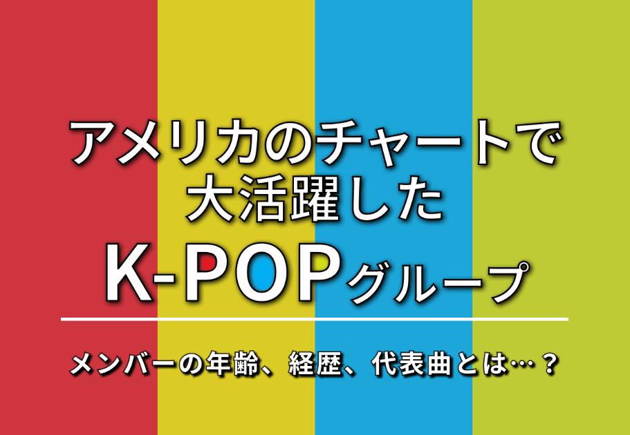 【特集】2020年、アメリカのチャートで大活躍したK-POPグループを一挙紹介!