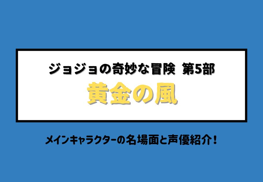 『ジョジョの奇妙な冒険 黄金の風』のキャラクターと声優紹介!【覚悟はいいか?】