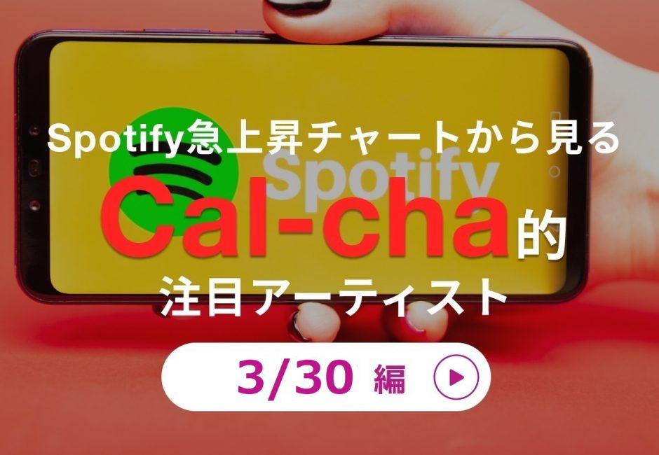 最新ヒットを5分で解説!【3月30日付】Spotify Japan 急上昇チャート【Bluma to Lunch】