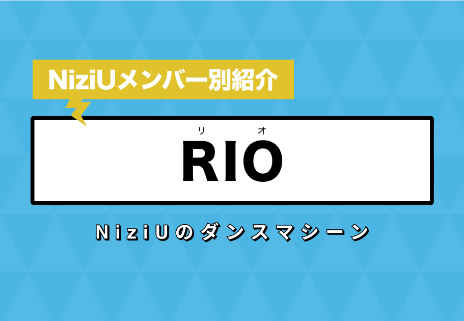 【NiziUメンバー別紹介】RIO(リオ) – NiziUのダンスマシーン