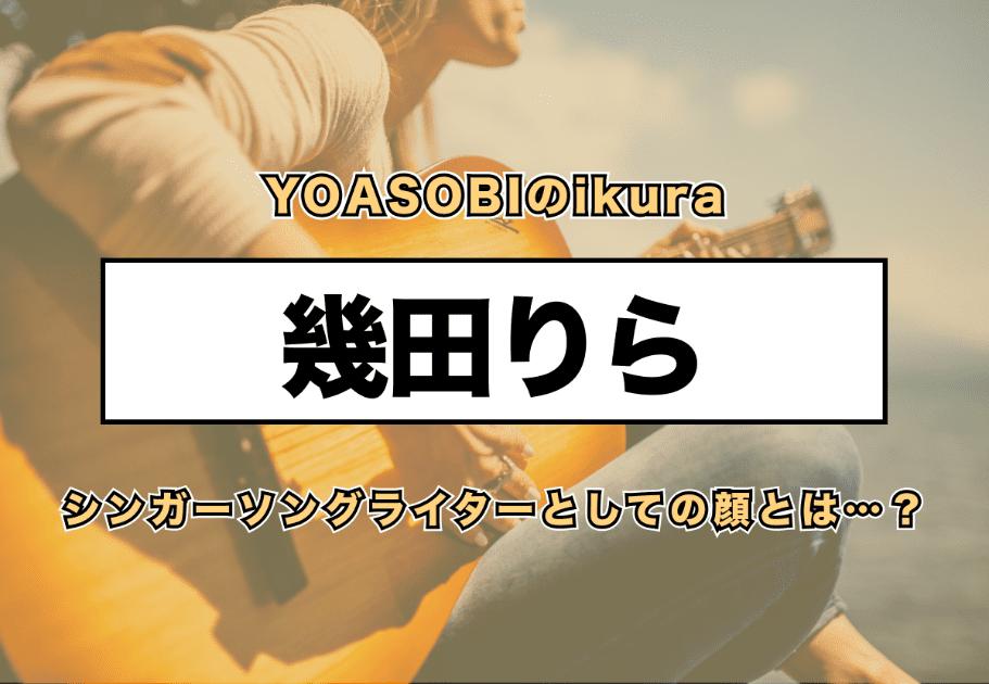 幾田りら – YOASOBIのikuraのシンガーソングライターとしての顔とは…?