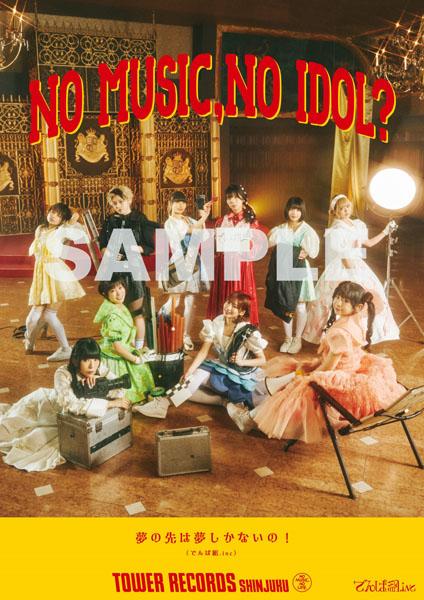タワレコアイドル企画「NO MUSIC, NO IDOL?」10人体制になったでんぱ組.incが登場!