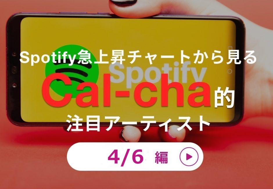 最新ヒットを5分で解説!【4月6日付】Spotify Japan 急上昇チャート【Film out】