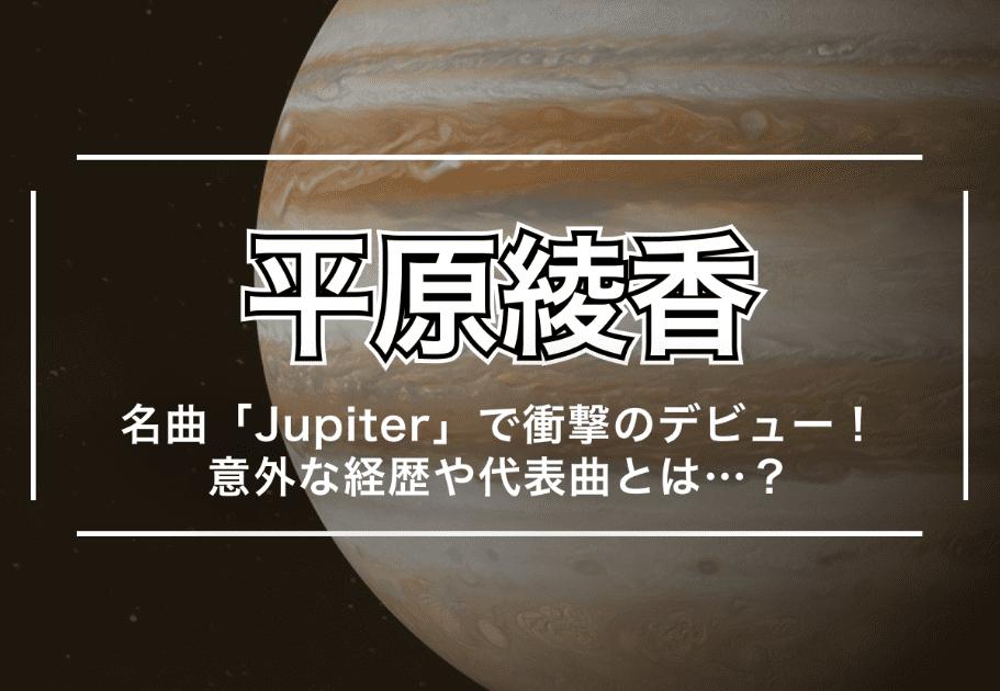 平原綾香 – 名曲「Jupiter」で衝撃のデビュー! 意外な経歴や代表曲とは…?