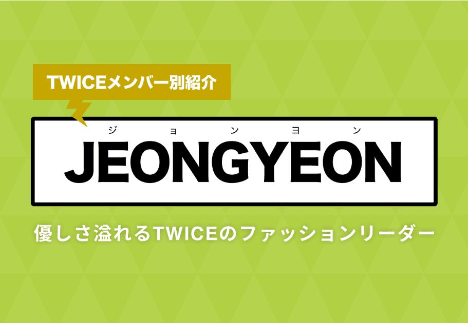 【TWICEメンバー別紹介】JEONGYEON(ジョンヨン) – 優しさ溢れるTWICEのファッションリーダー