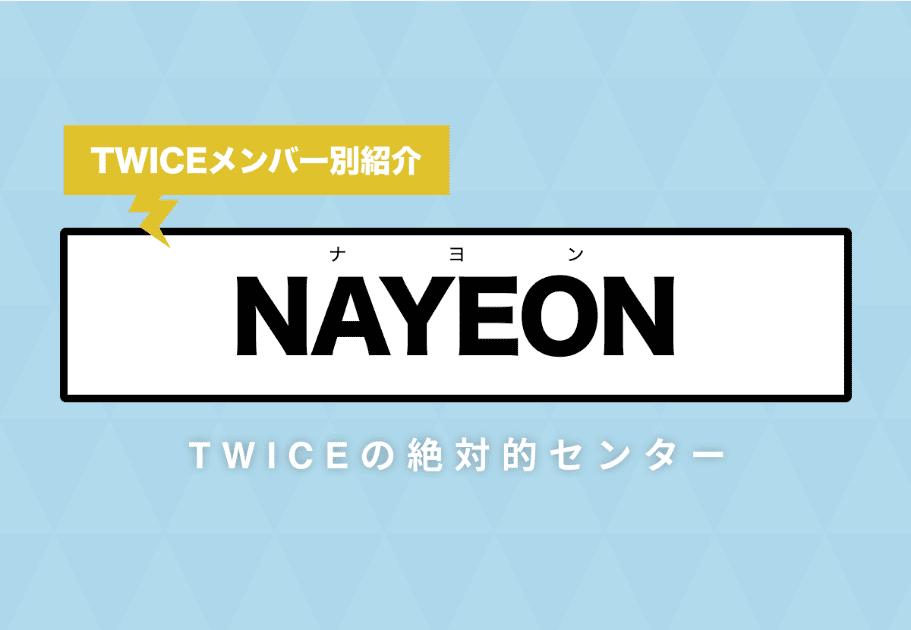 【TWICEメンバー別紹介】NAYEON(ナヨン) – TWICEの絶対的センター