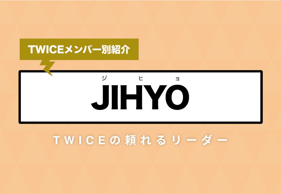 【TWICEメンバー別紹介】JIHYO(ジヒョ) – TWICEの頼れるリーダー